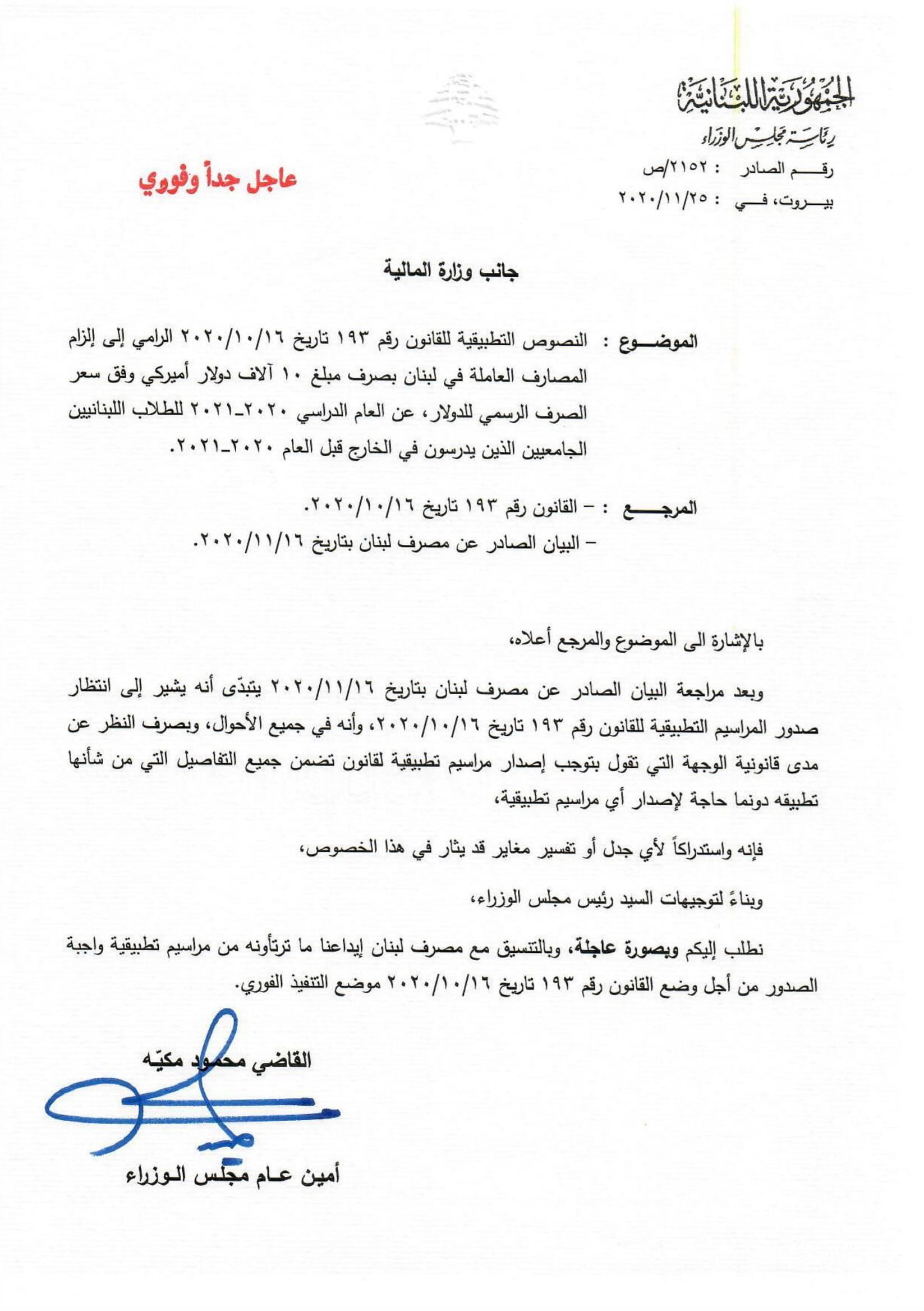 كتاب من رئاسة مجلس الوزراء إلى وزارة المال حول قانون