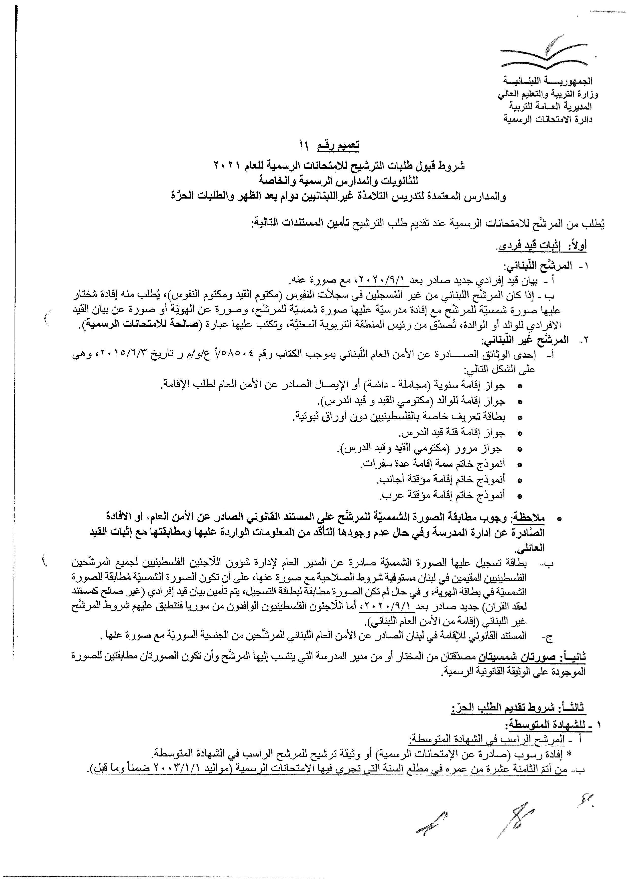 تعميم من وزارة التربية حول شروط قبول طلبات الترشيح للامتحانات الرسمية